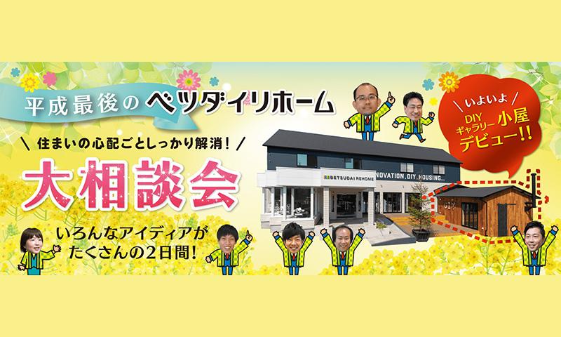 2019.04.20 - 2019.04.21   RE住むスタジオ相談会