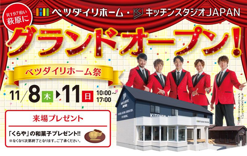 ベツダイリホーム祭 キッチンスタジオJAPANグランドオープン!