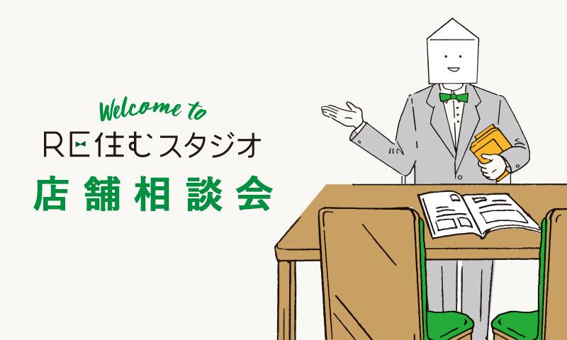 RE住むスタジオ相談会