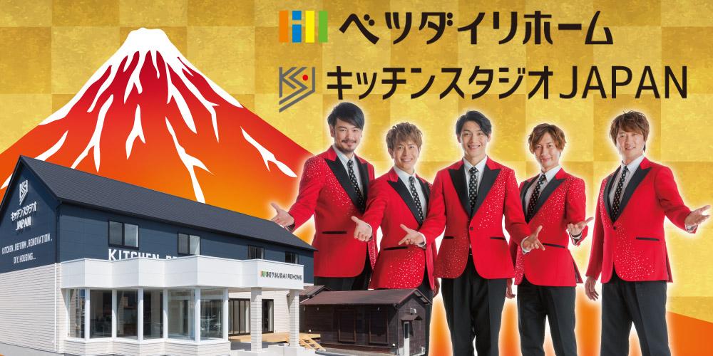 ベツダイリホーム・キッチンスタジオJAPAN新春グランドオープン!