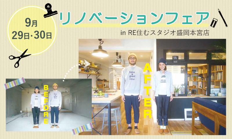 リノベーションフェア in RE住むスタジオ盛岡本宮店