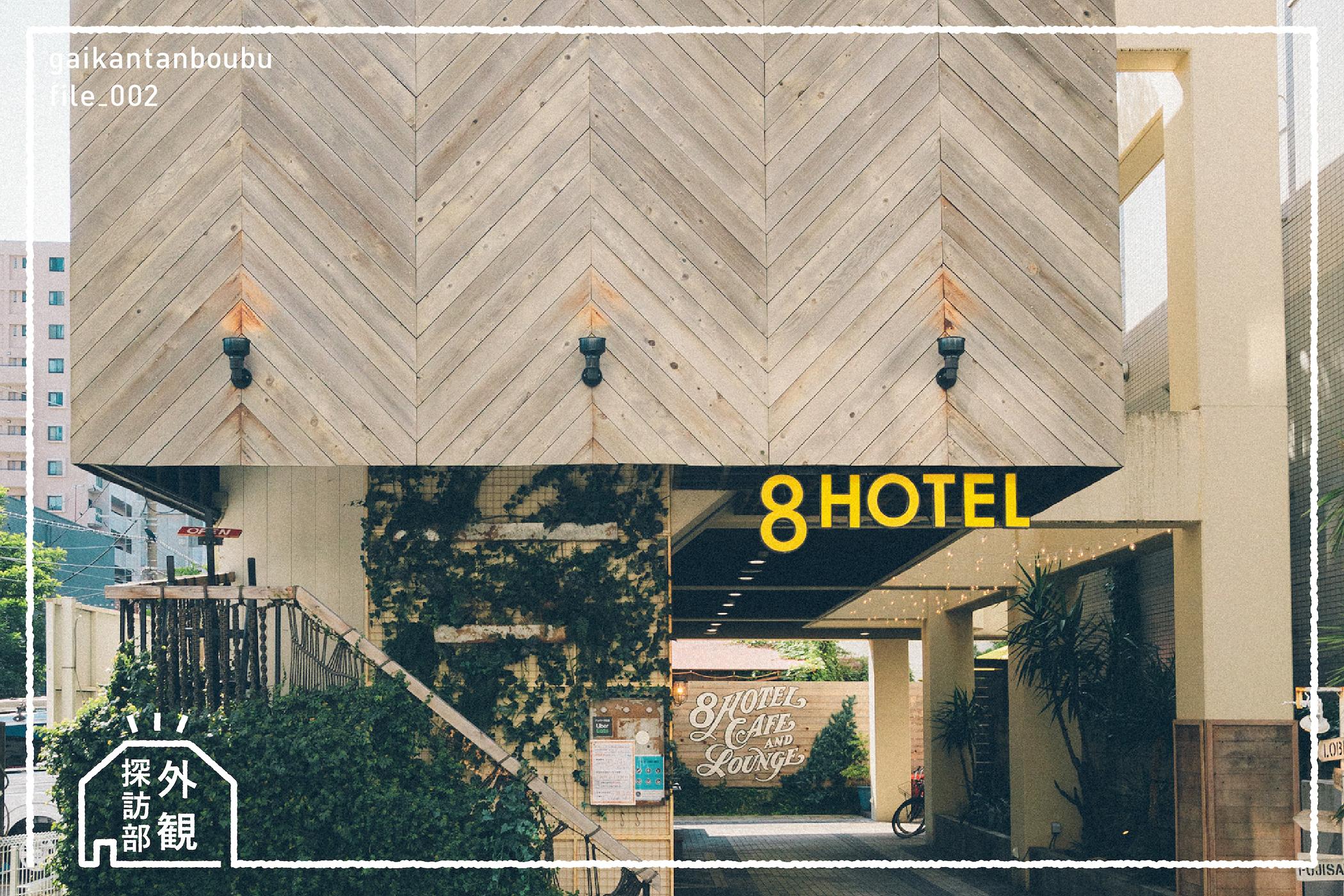 8HOTEL,エイトホテル
