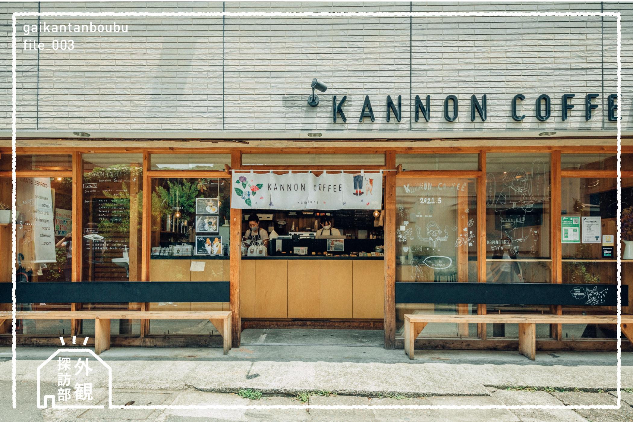 kannoncoffee,カンノンコーヒー, KANNON COFFEE Kamakura,カンノンコーヒー鎌倉