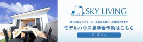 SKY LIVING モデルハウス見学会
