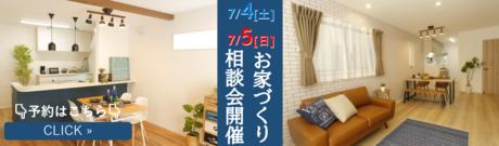 7/4-5 青空相談会