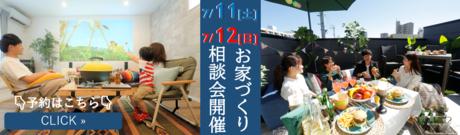 7/11-12 青空相談会
